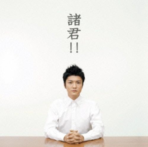 【中古】諸君!!(初回限定盤)/森山直太朗