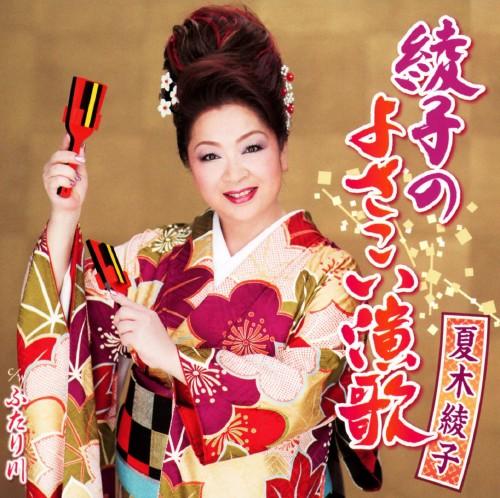 【中古】綾子のよさこい演歌/ふたり川/夏木綾子