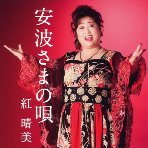 【中古】安波さまの唄/紅晴美