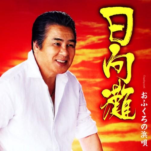 【中古】日向灘/おふくろの浜唄/鳥羽一郎