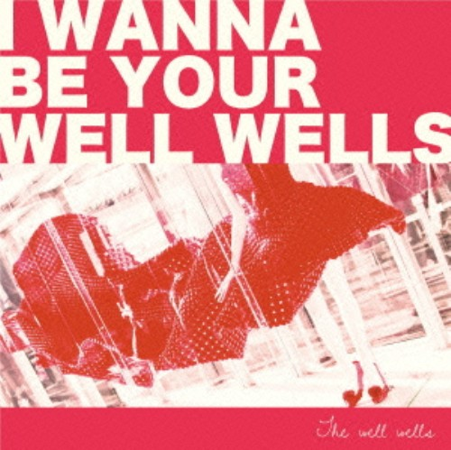 【中古】I wanna be your wellwells/WELL WELLS
