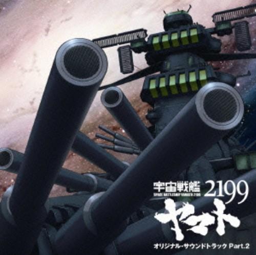 【中古】宇宙戦艦ヤマト2199 オリジナルサウンドトラック Part.2/アニメ・サントラ