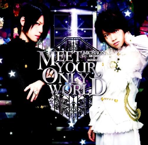 【中古】MEET YOUR ONLY WORLD/みちゃおん