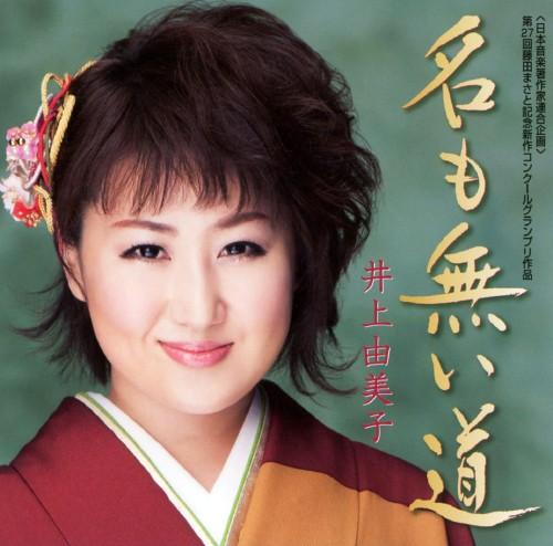 【中古】名も無い道/恋日和/井上由美子