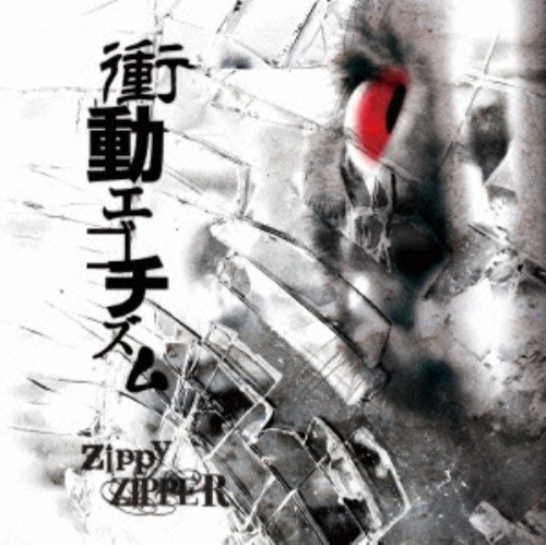 【中古】衝動エゴチズム(初回限定盤)/zippy ZIPPER