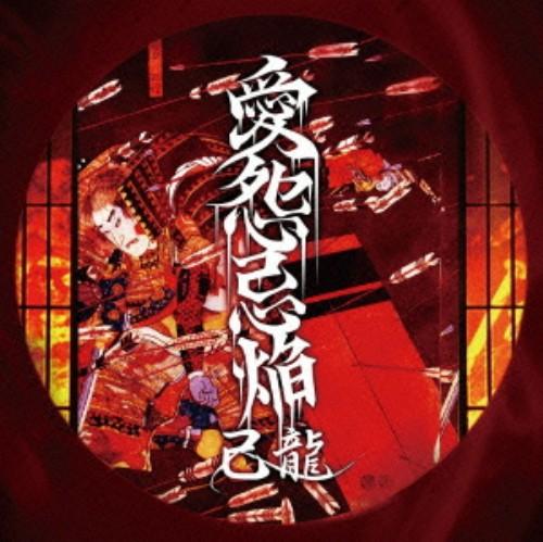 【中古】愛怨忌焔(初回限定盤A)(DVD付)/己龍