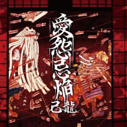【中古】愛怨忌焔(初回限定盤B)(DVD付)/己龍