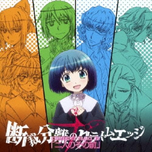 【中古】断裁分離のクライムエッジ ドラマCDアルバム 二人のその前/アニメ・ドラマCD