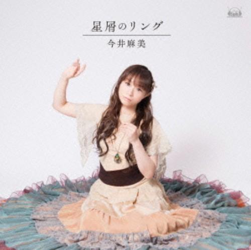 【中古】星屑のリング(DVD付)/今井麻美