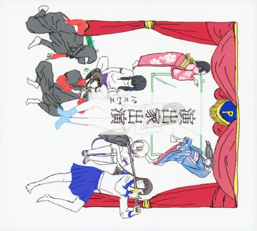 【中古】演出家出演(初回限定盤)/パスピエ