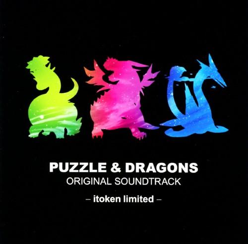 【中古】パズル&ドラゴンズ オリジナルサウンドトラック イトケン・リミテッド/ゲームミュージック