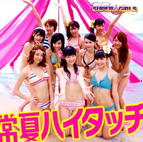 【中古】常夏ハイタッチ/SUPER☆GiRLS