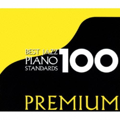 【中古】ベスト・ジャズ・ピアノ100プレミアム/オムニバス