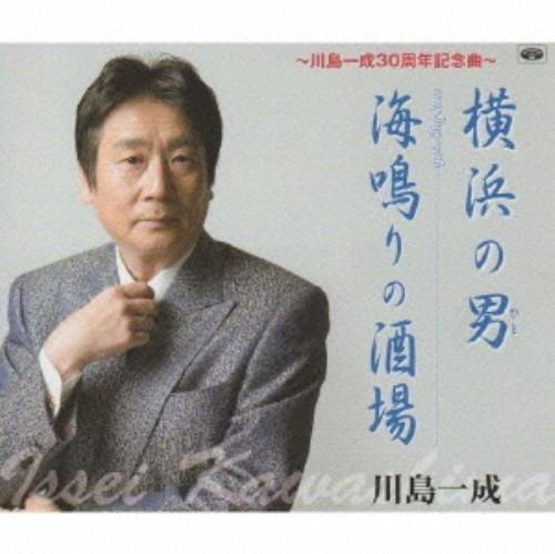 【中古】横浜の男/川島一成