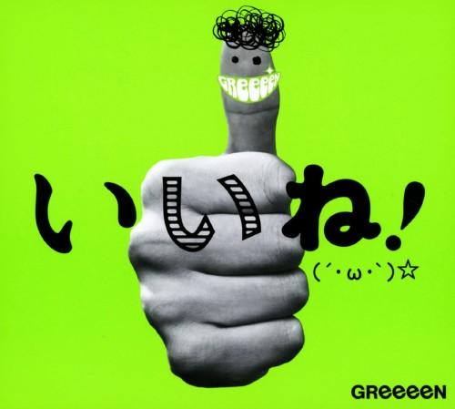 【中古】いいね!(´・ω・`)☆(初回限定盤A)(2CD+DVD)/GReeeeN