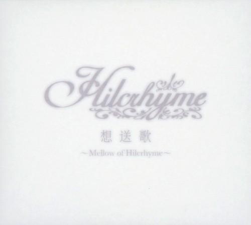 【中古】想送歌〜Mellow of Hilcrhyme〜(初回限定盤)(DVD付)/ヒルクライム