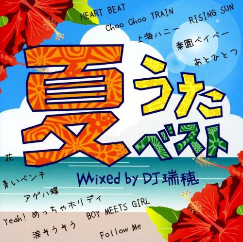 【中古】夏うたベスト Mixed by DJ 瑞穂/DJ 瑞穂