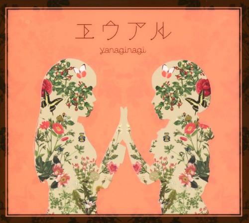 【中古】エウアル(初回限定盤)(2CD+ブルーレイ)/やなぎなぎ