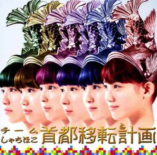 【中古】首都移転計画(ジャパン・エディション)/チームしゃちほこ