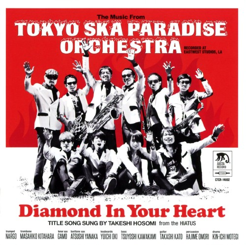 【中古】Diamond in your heart/東京スカパラダイスオーケストラ