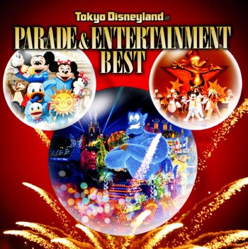 【中古】東京ディズニーランド パレード&エンターテイメント・ベスト/ディズニーランド