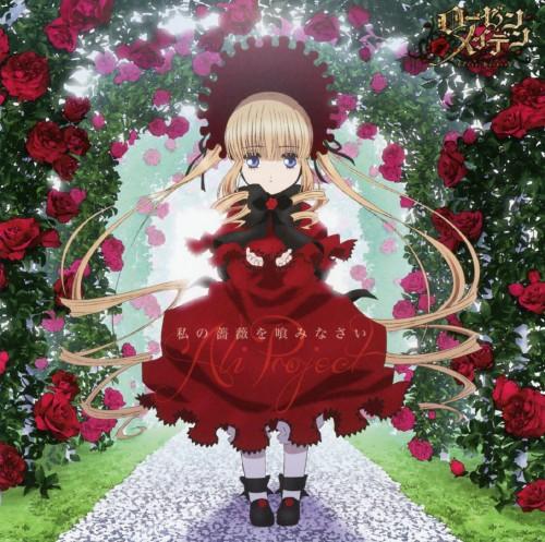 【中古】私の薔薇を喰みなさい/ALI PROJECT