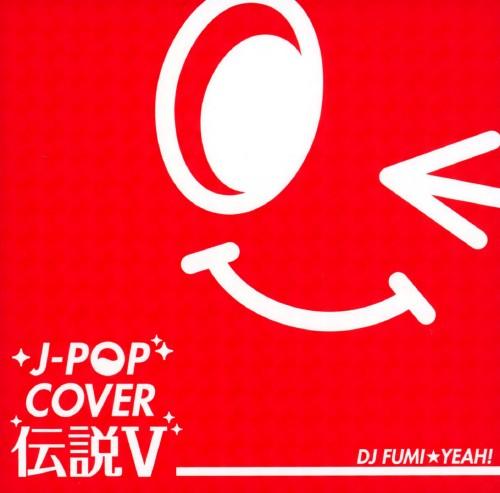 【中古】J−POP カバー伝説V mixed by DJ FUMI★YEAH!/DJ FUMI★YEAH!