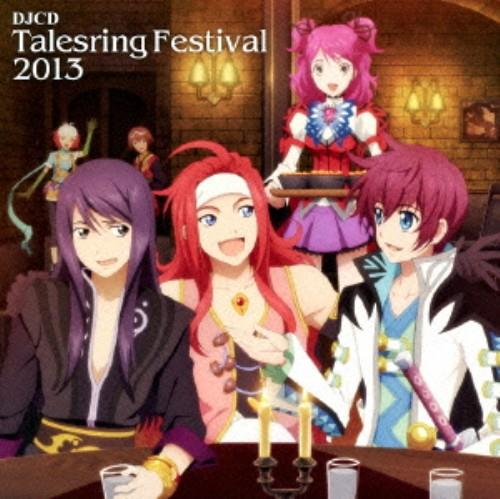 【中古】DJCD テイルズリング・フェスティバル 2013/アニメ・ラジオCD