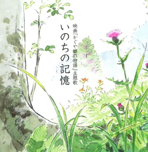 【中古】いのちの記憶/二階堂和美
