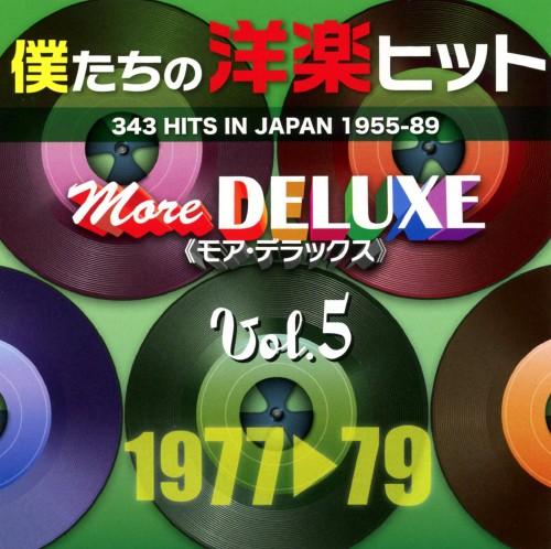 【中古】僕たちの洋楽ヒット モア・デラックス VOL.5:1977−79/オムニバス