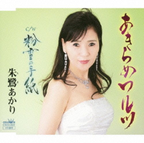 【中古】あきらめワルツ/粉雪の手紙/朱鷺あかり