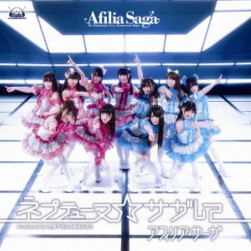 【中古】ネプテューヌ☆サガして(DVD付)/アフィリア・サーガ