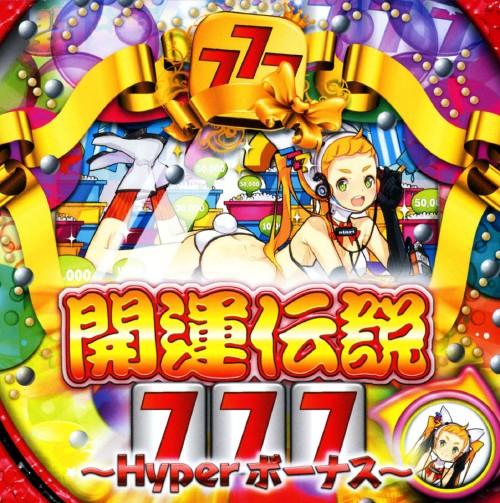 【中古】開運伝説777〜Hyper ボーナス〜/オムニバス