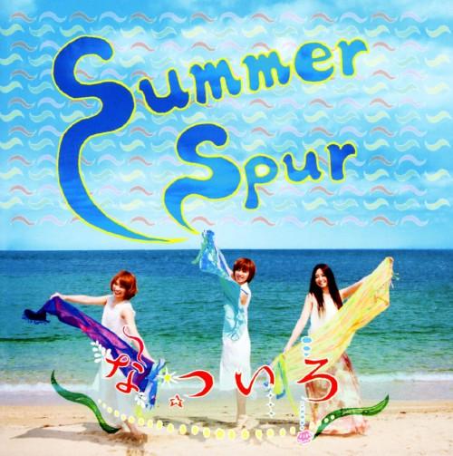 【中古】Summer Spur/なついろ