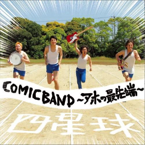 【中古】COMICBAND〜アホの最先端〜/四星球