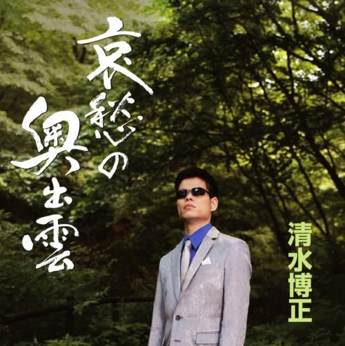 【中古】哀愁の奥出雲/伊香保の女よ/清水博正