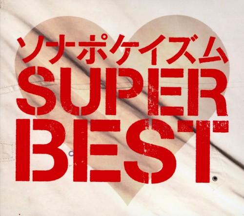 【中古】ソナポケイズム SUPER BEST(初回限定盤)(2CD+2DVD)/Sonar Pocket