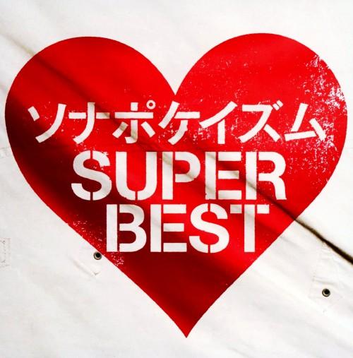 【中古】ソナポケイズム SUPER BEST/Sonar Pocket