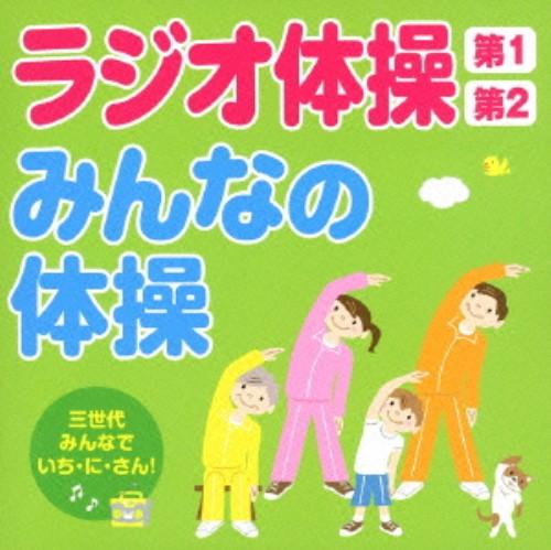 【中古】ラジオ体操第1・第2/みんなの体操〜三世代みんなでいち・に・さん!〜/オムニバス