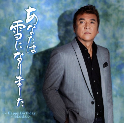 【中古】あなたは雪になりました/Happy birthday〜花束に添えて〜/小金沢昇司
