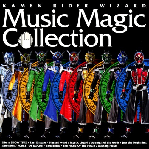 【中古】KAMEN RIDER WIZARD Music Magic Collection/仮面ライダー