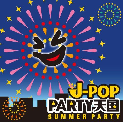 【中古】J−POP PARTY天国−SUMMER PARTY−/オムニバス