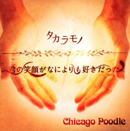 【中古】タカラモノ/君の笑顔がなによりも好きだった/Chicago Poodle