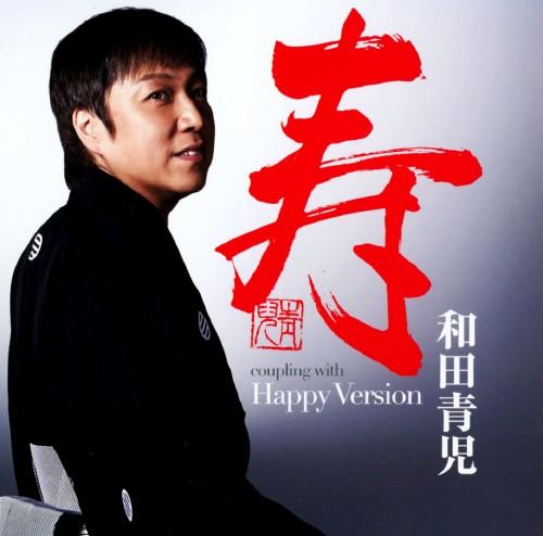 【中古】寿/Happy Version/和田青児
