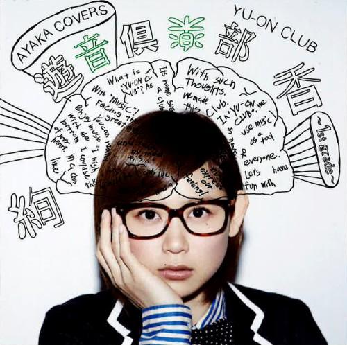 【中古】遊音倶楽部 〜1st grade〜(DVD付)/絢香