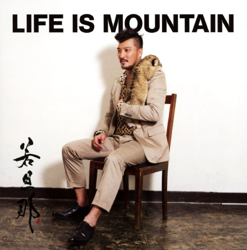 【中古】LIFE IS MOUNTAIN(DVD付)/若旦那