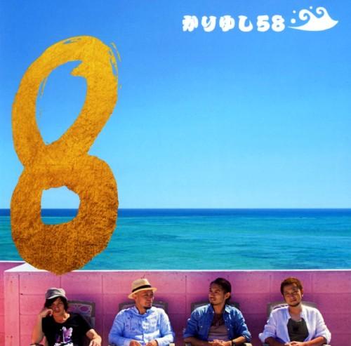 【中古】8/かりゆし58