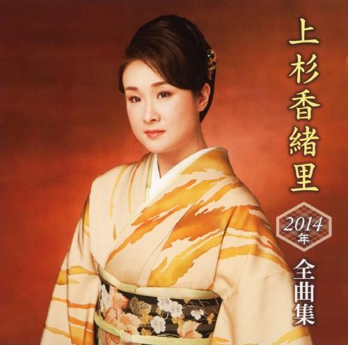 【中古】上杉香緒里2014年全曲集/上杉香緒里