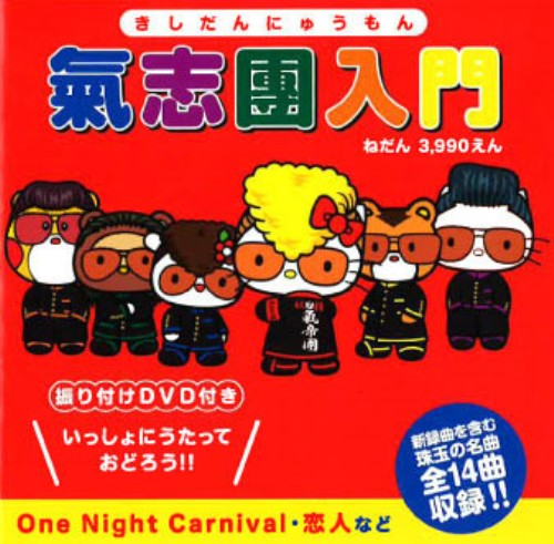 【中古】氣志團入門(DVD付)/氣志團