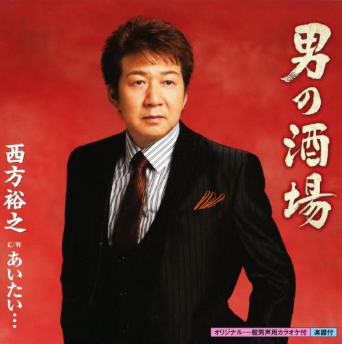 【中古】男の酒場/あいたい…/西方裕之